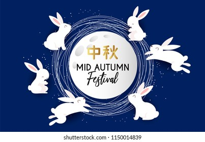 Hieroglyph of Mid Autumn Festival with rabbits, asian clouds and lantern with paper cut moon, leaves, cloud, bunny, lotus. Vector illustration. Chuseok Festival.  Flyer, banner, menu, poster, card.