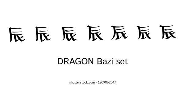 Hieroglyph Set Dragon. Vector ink black  isolated symbols. Chinese ancient calligraphy for Bazi, Bagua, Feng Shui. China zodiacal sign for astrology. Illustration icon for print, catalogue horoscope