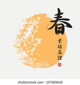 hieroglyph spring and cherry blossoms in the Chinese style. Hieroglyph spring, Happiness, Truth