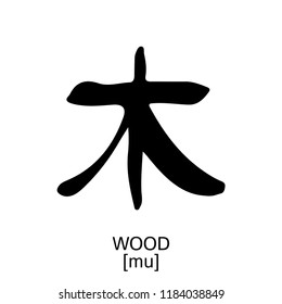 Hieroglyph Wood. Vector ink black and white isolated symbol. Chinese ancient calligraphy for Bazi, Bagua, Feng Shui. China zodiacal sign for astrology. Illustration icon for print, catalogue horoscope