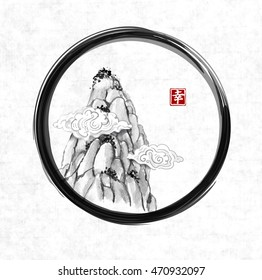 High mountain peak in clouds hand drawn with ink in traditional Chinese style in black enso zen circle on rice paper. Contains hieroglyph - happiness.