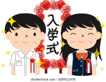 high school student at the entrance ceremony.Text means the entrance ceremony.