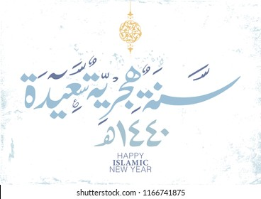 Hijra Arabic calligraphy design. Happy new Islamic year.