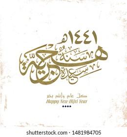 Hijra Arabic calligraphy design. Happy Islamic new year hijra mubaraka arabic slogan calligraphy type. Translated: Happy Hijri new year 1441