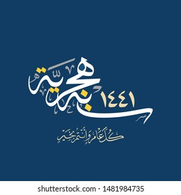 Hijra Arabic calligraphy design. Happy Islamic new year. Hijra Mubaraka Arabic slogan calligraphy type. Translated: Happy Hijri new year 1441