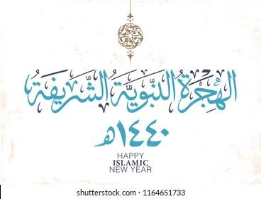 Hijra Arabic calligraphy design. Islamic new year 1440 typography design