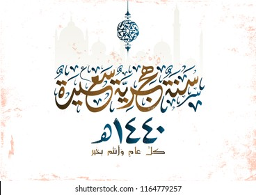 Hijra Arabic calligraphy design. Islamic new year hijra mubaraka arabic slogan calligraphy type.