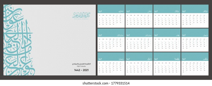 Hijri and Gregorian Calendar, happy new year 1442 - 2021 with Arabic calligraphy (no meaning) - Ready for print - Islamic pattern