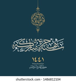 Hijri Year 1441 arabic premium calligraphy vector logo greeting. Translated: Happy new Islamic year 1441. Multi purpose greeting slogan.