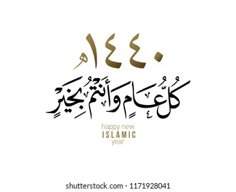 Hijri Year Arabic Calligraphy greeting slogan in Nasekh traditional script. translated: may you be well throughout the 1440 hijri year