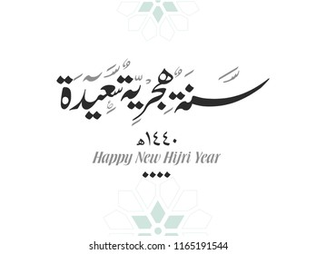 Hijri Year logo vector in Arabic calligraphy. Hijra Anniversary 1440.