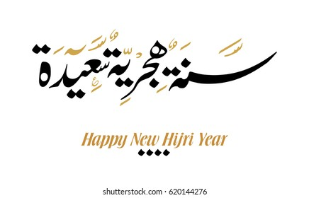 Hijri Year logo vector in Arabic calligraphy. Hijri Year Greeting Calligraphy in Creative islamic art.