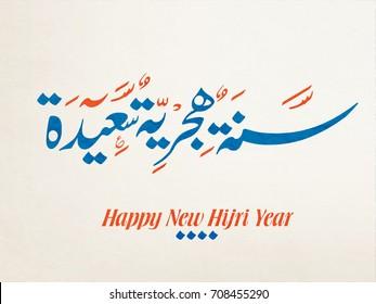 Hijri Year logo vector in Arabic calligraphy. Hijri Year Greeting Calligraphy in Creative islamic art