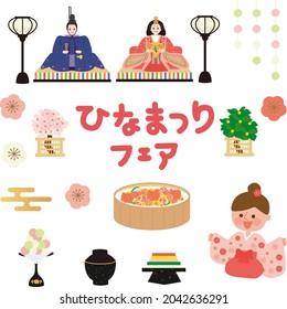Hinamatsuri Dolls Vector Illustration Set Translation: Hinamatsuri Fair
