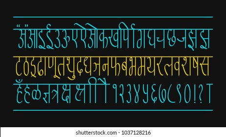 Hindi Alphabets Images, Stock Photos & Vectors | Shutterstock