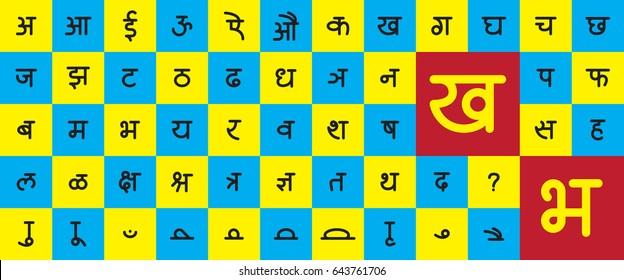 Hindi Alphabets Images, Stock Photos & Vectors | Shutterstock