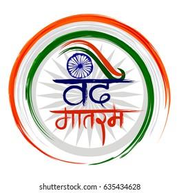 """hindi calligraphy of """"vande mataram"""""""
