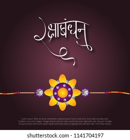 Hindi hand written raksha bandhan calligraphy design with rakhi. vector illustration for raksha bandhan background, wallpaper and greeting card design. vector illustration.