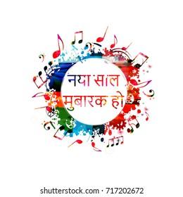 happy new year hindi images stock photos vectors shutterstock https www shutterstock com image vector hindi text happy new year colorful 717202672