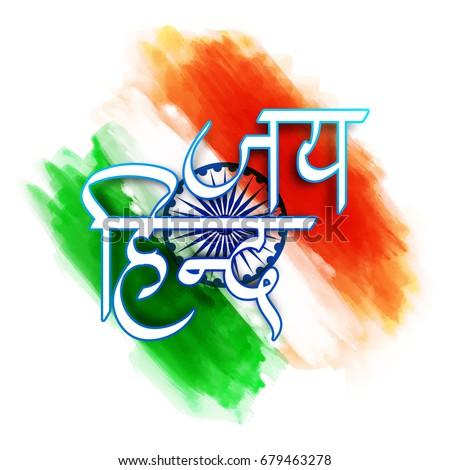 Hindi Text Jai Hind Victory India Stock Vector Royalty Free