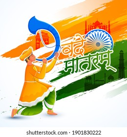 Hindi Text Vande Mataram with Ashoka Wheel, Man Blowing Tutari Horn, Saffron and Green Brush Stroke Famous Monuments on White Background.