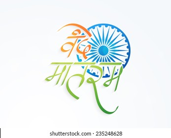 Hindi text Vande Mataram (I praise thee, Mother) in national flag colors with Ashoka Wheel for Indian Republic Day or Independence Day celebrations.