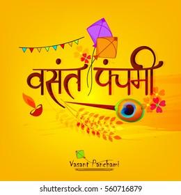 Hindi Text of Vasant Panchami on decorative background, Vector Illustration.