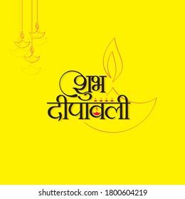 Hindi Typography - Shubh Deepawali - Means Happy Diwali - Banner - indian Festival