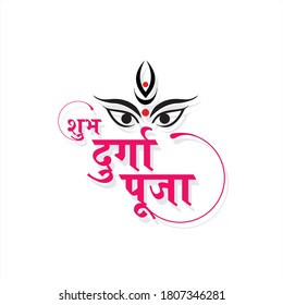 Hindi Typography - Shubh Durga Puja  Means Happy Durja Puja - Banner - Indian Festival