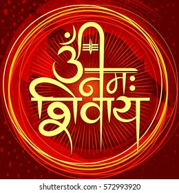 Om Namah Shivay Images Stock Photos Vectors Shutterstock