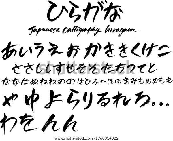 hiragana japanese alphabet character calligraphy japan brush stroke hand write text font