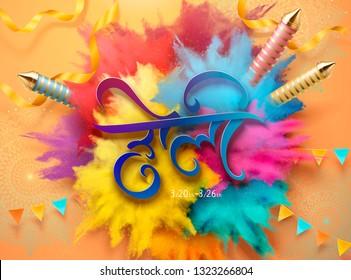 Holi festival calligraphy design with exploding powder effect and pichkari on light orange background