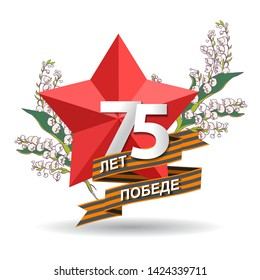 Holiday - 9 may. Victory day. Anniversary of Victory in Great Patriotic War. Vector banner with the inscription in Russian: 75 years of victory