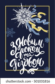 Holiday Christmas card, poster with Christmas star and hand written lettering on ukrainian language that translate as Happy New Year and Merry Christmas