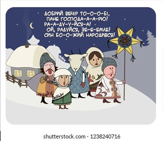 """Holiday greeting card. Cute Ukrainian Christmas traditions. With inscription  of ukrainian song, that translated as: """"Good enening, mister! Be glad, the Son of God was born!"""