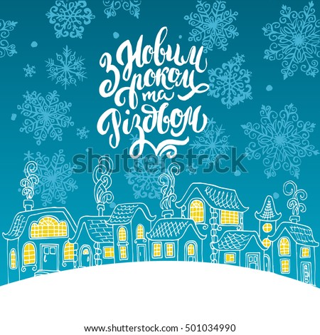 holiday greeting card with the inscription in ukrainian which translates to happy new year and