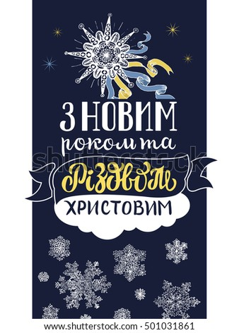 holiday greeting card poster with inscription on ukrainian language that translate as happy new year