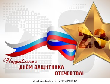 Holiday greeting card with russian tricolor and Georgievsky star on white for Defender of Fatherland or Victory day. February 23. May 9. Vector illustration