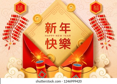 Holiday paper cut for 2019 chinese new year with red envelope or packet and money for wishing fortune. Card design for CNY or spring festival with gold bars, fireworks and clouds. Asian celebration