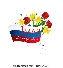 holiday of peace and labor on may 1. the inscription on the Russian flag on the background of flowers.