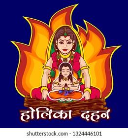 Holika dahan celebration in india . the devil  holika with prahlad vector illustration
