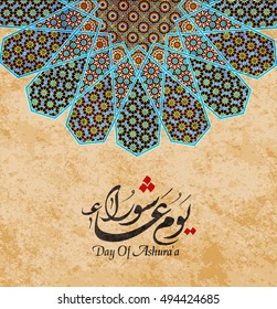 holly Day of Ashura , the Arabic script spells: Ashura Achoura, Ashoora ,it means: The Tenth ( of the Arabic month of Muharram ) .