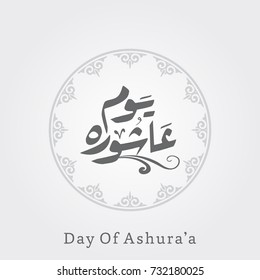 holly Day of Ashura. Muharram calligraphy.Muharram poster