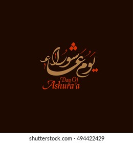 holy Day of Ashura, the Arabic script spells: Ashura Achoura, Ashoora, it means: The Tenth ( of the Arabic month of Muharram ) .