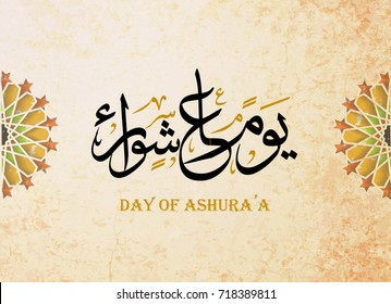 holy Day of Ashura, religious islamic day: Ashura Achoura, Ashoora. Translation: The Tenth of the Arabic month of Muharram