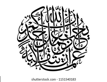 Holy Quran Arabic calligraphy