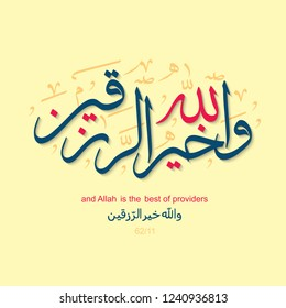 Holy Quran Arabic calligraphy. Meaning  - and Allah is the best of providers. Modern Islamic Art. A reminder for Muslims.1
