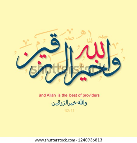 Quran Meaning - Gambar Islami