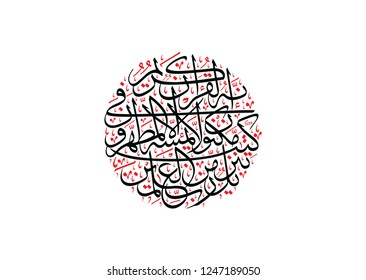 Holy Quran Arabic calligraphy, translated: (Qur'an: none shall touch but those who are clean)