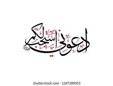 Holy Quran Arabic calligraphy, translated: And your Lord hath said : Pray unto Me and I will hear your prayer